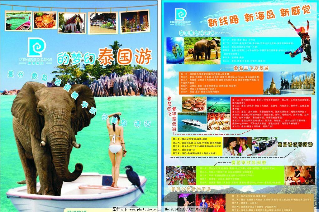 泰国 泰国旅游 旅游 宣传单 泰国景点 设计 广告设计 dm宣传单 cdr