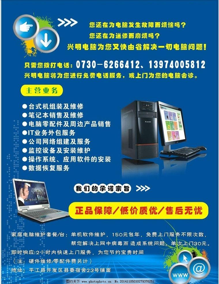电脑维修宣传页图片_展板模板_广告设计_图行天下图库