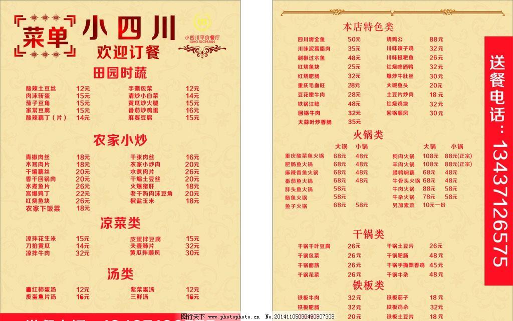 小四川菜单 小四川 餐馆菜单 菜单 菜谱 川菜 川菜菜单 菜单价目表