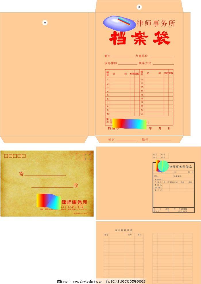 律师 卷宗封皮 信封 档案袋 设计平面图 律师事务所 设计 广告设计 其