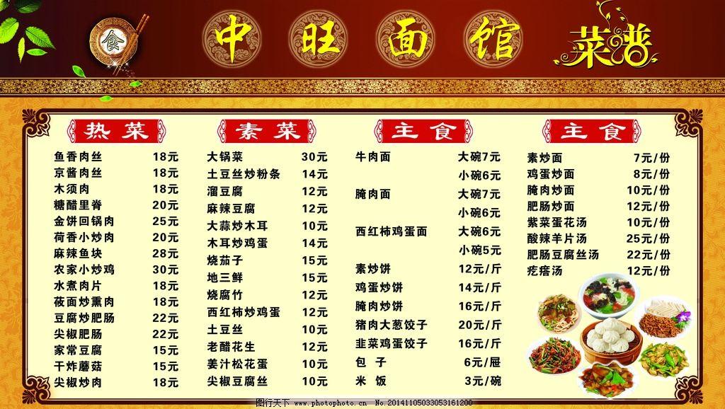 中旺面馆菜单价目表图片