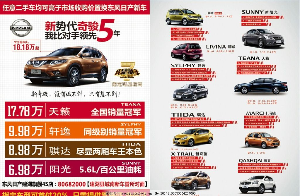 东风日产 宣传单页 dm单页 汽车 正反 dm宣传单页 设计 psd分层素材