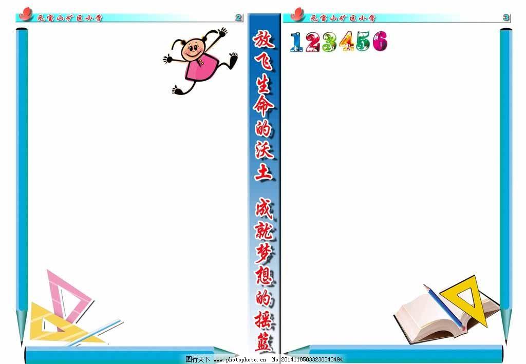 数学小报模板图片免费下载
