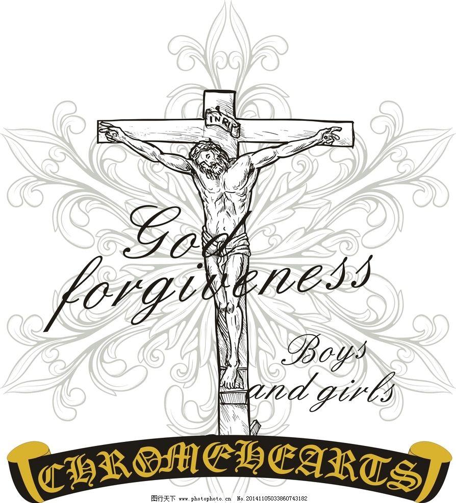 耶稣 克罗心 人物 矢量图 十字架 设计 其他 图片素材 cdr