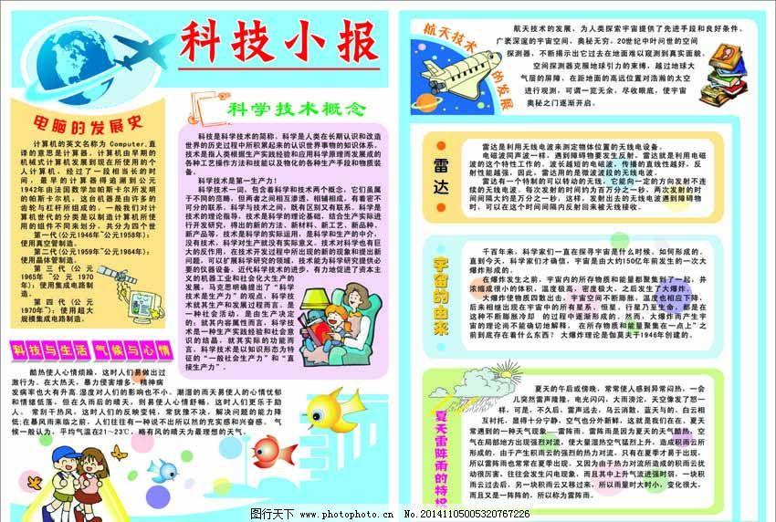 人物创造未来小学气泡飞机科技海报科技设汝湖镇地球图片
