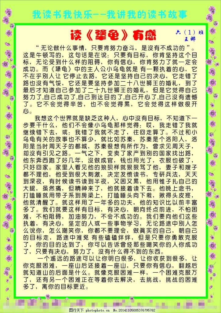 犟龟 读书小报 读后感 手抄报 文学小报 矢量图 广告设计