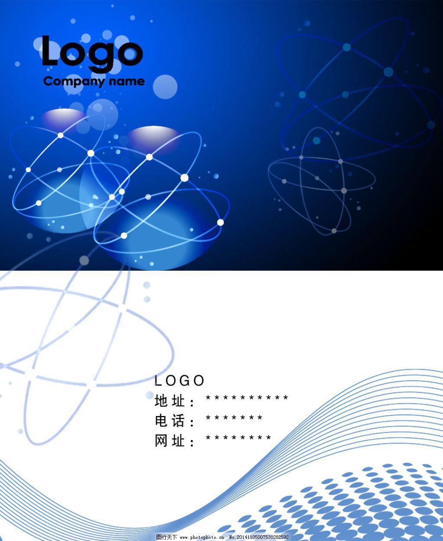 简洁大气名片模板psd下载 蓝色名片模板下载 名片设计欣赏 生命 蓝色