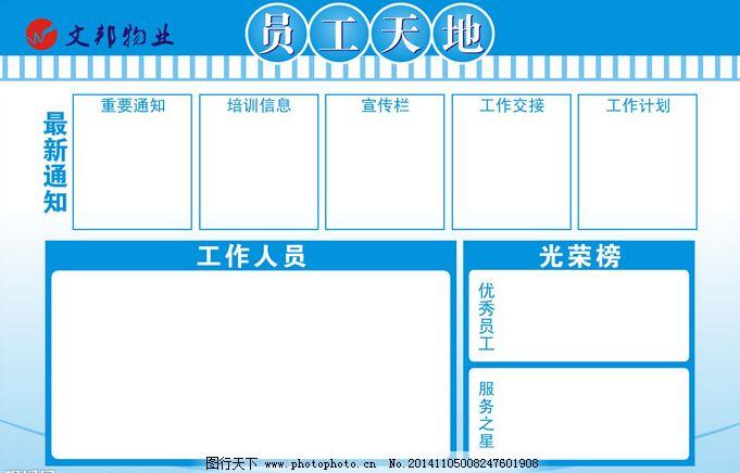 设计图库 展板 企业文化  小区物业员工天地宣传栏免费下载 公告栏