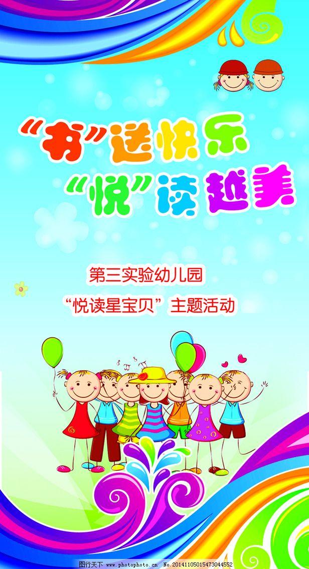 幼儿园阅读 幼儿园阅读免费下载 读书日 原创设计 原创展板
