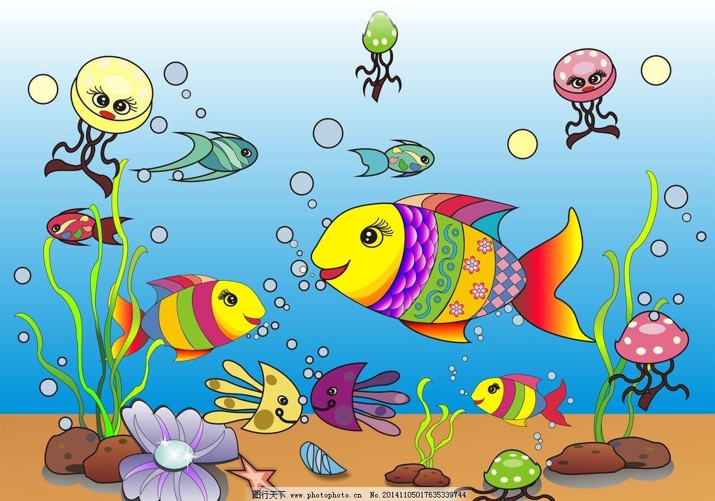 海底世界 小金鱼 贝壳 海草 海底生物 水母 海星 海鱼 鲤鱼 金鱼 珍珠