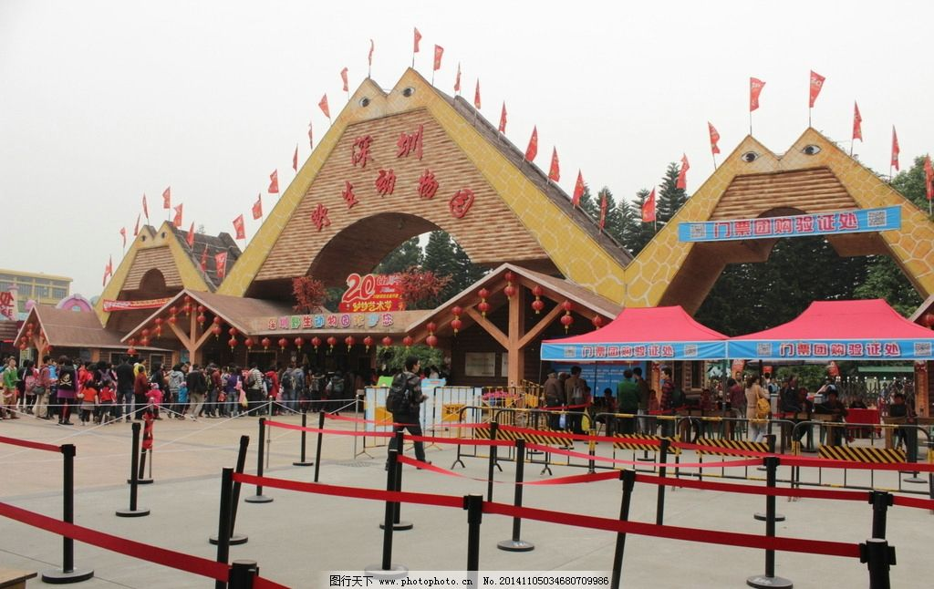风景区 动物园大门 售票厅 摄影 深圳动物园  摄影 自然景观 风景名胜