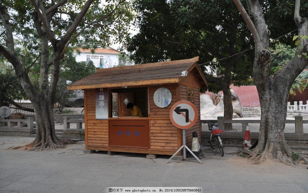 景区小卖部可移动木制小屋图片