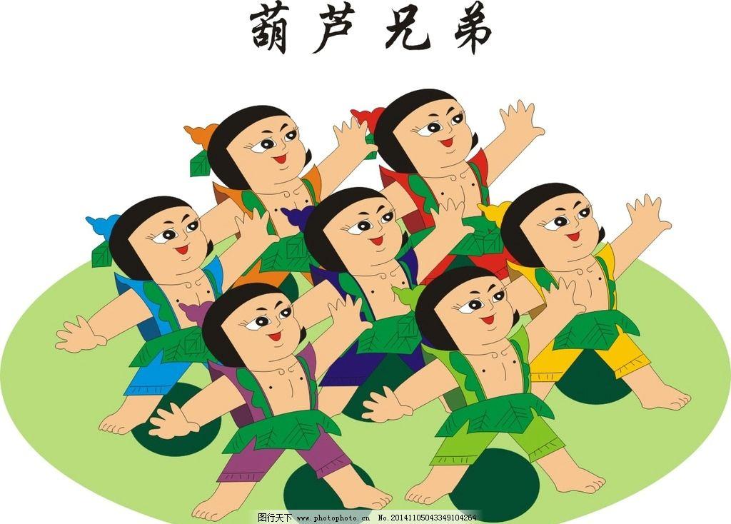 葫芦娃 葫芦兄弟 卡通 动漫 手绘 广告设计 卡通设计
