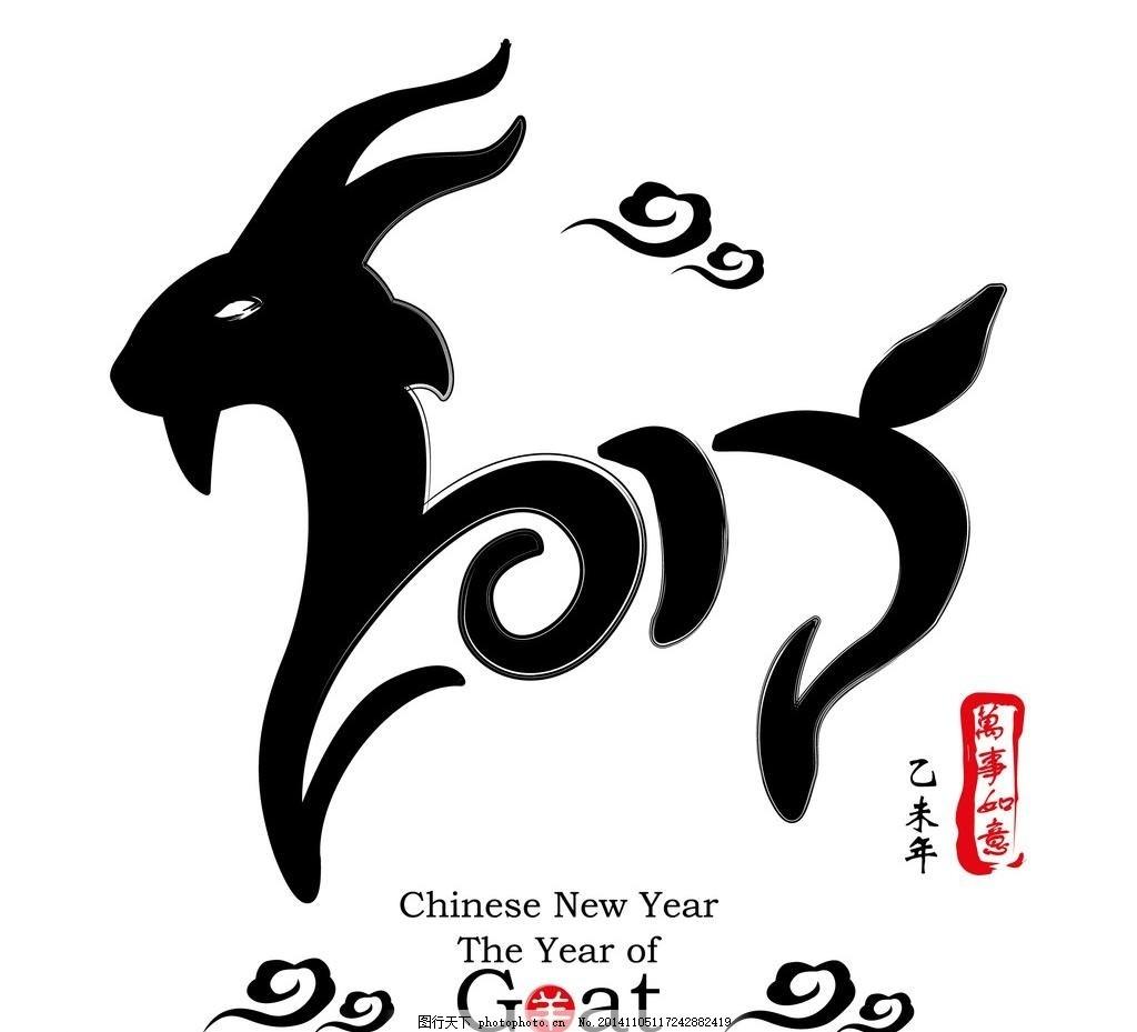 2015羊年字体 祥云 水墨羊字 设计元素 设计素材 广告设计