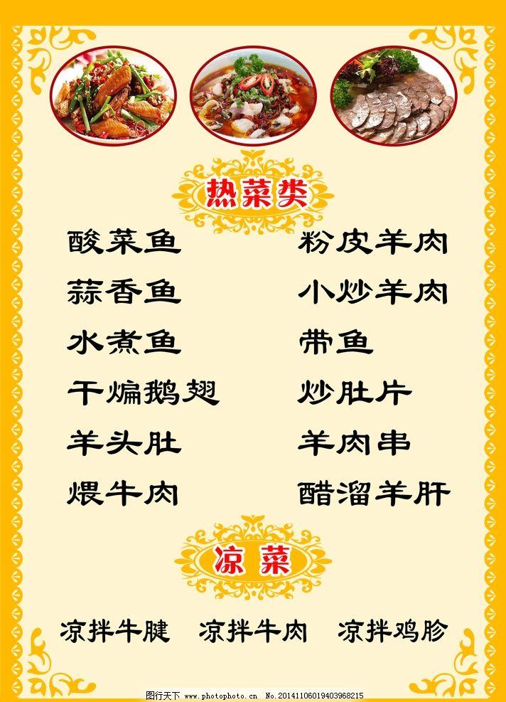 菜谱图片文化点餐菜品,点餐单酸菜鱼榨菜艺直接吃菜单有事情图片