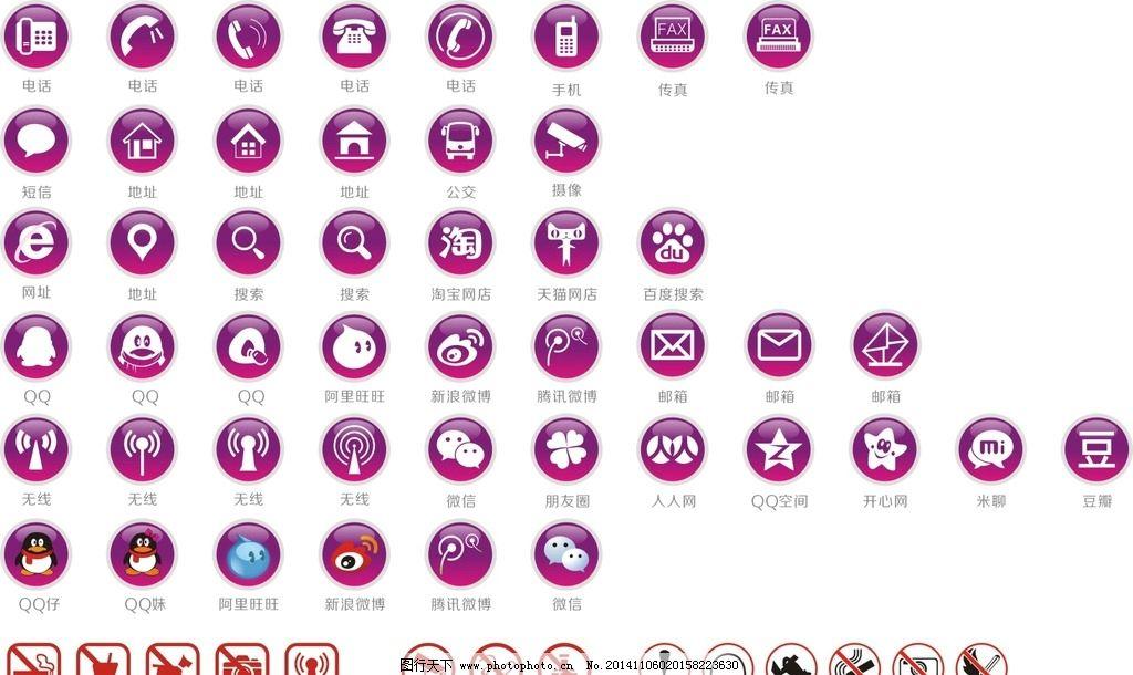 图标 常用图标 电话图标 矢量 素材 设计 标志图标 其他图标 cdr