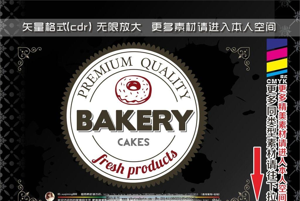 甜麦圈 西点标贴 标签 标贴 西点 面包店 面包 糕点 贴纸 标签 设计