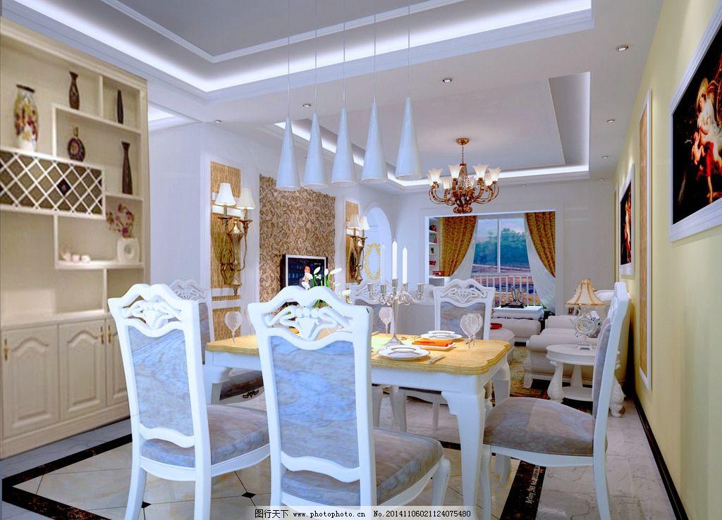 客厅餐厅图片