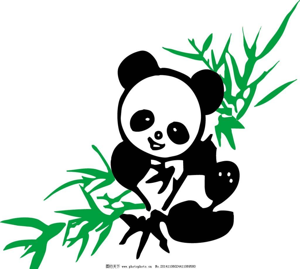 熊猫 矢量 可爱 四川 竹子 设计 生物世界 野生动物 eps