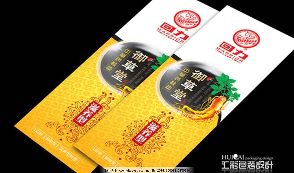 回力 人参 鞋垫包装 欧式花纹 黑色 黄色 设计 广告设计 包装设计 300