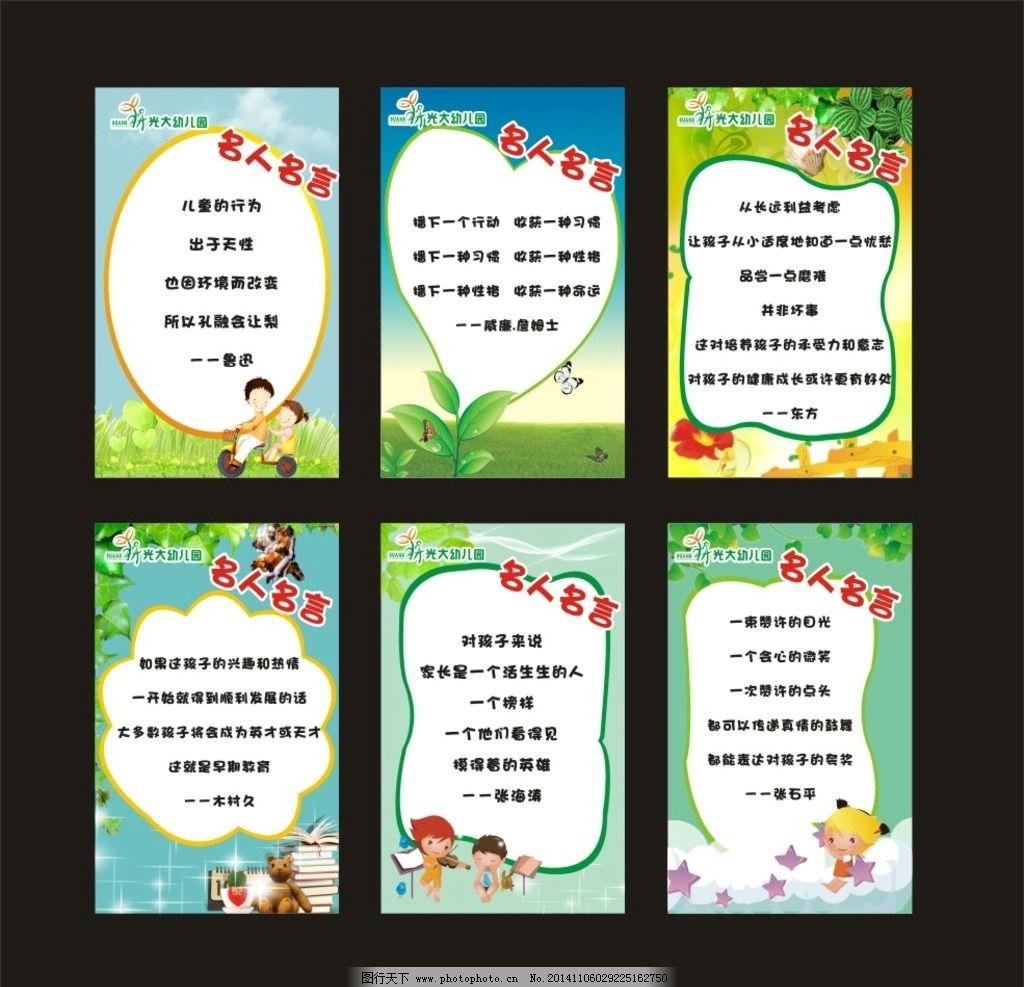 教室标语 幼儿园布置 校园布置 卡通标语  设计 广告设计 招贴设计