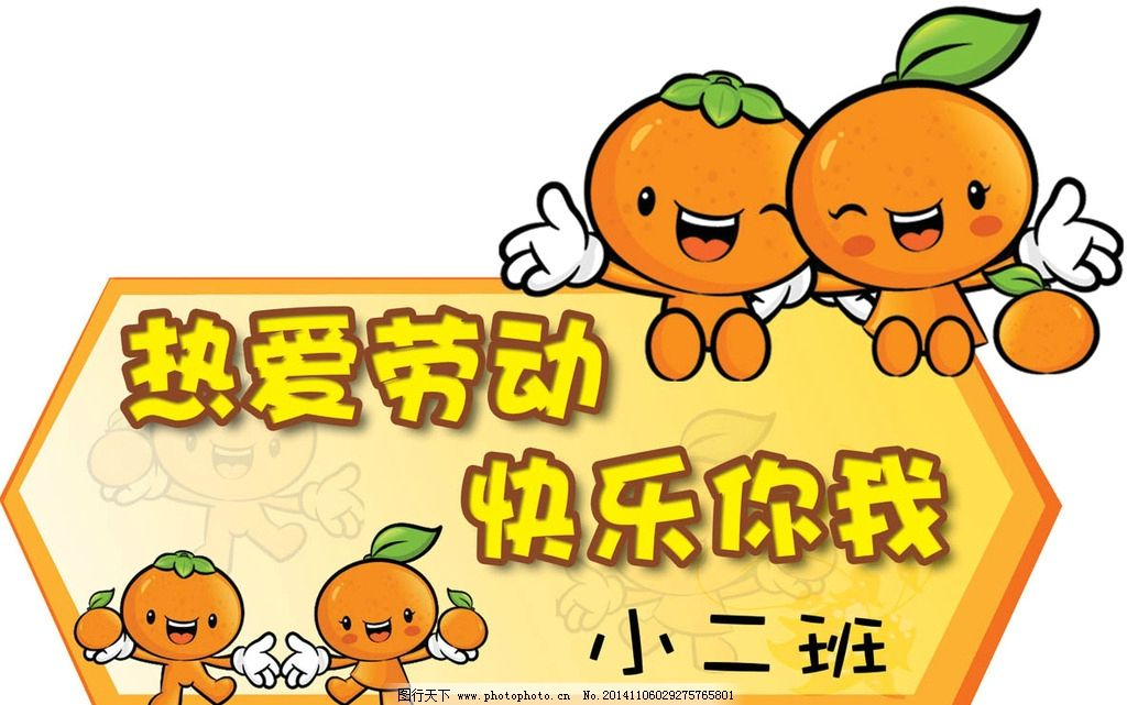 指示牌 幼儿园展板 卡通 种植园指示牌 标牌 门牌 儿童 水果
