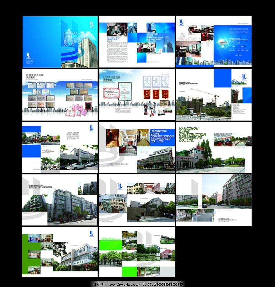 建筑画册 公司画册 简约排版 现代设计 psd画册 画册 设计 广告设计