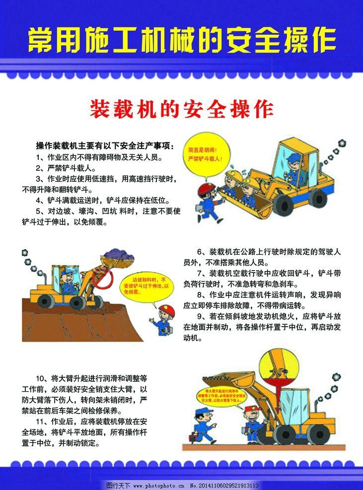 装载机操作章程 安全操作规程 常用施工机械 机械安全操作 广告设计