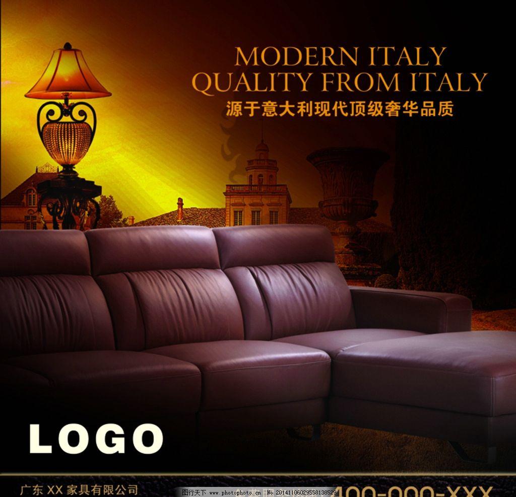 沙发广告 沙发海报 欧式沙发 皮沙发 家具广告 家居广告 沙发 设计