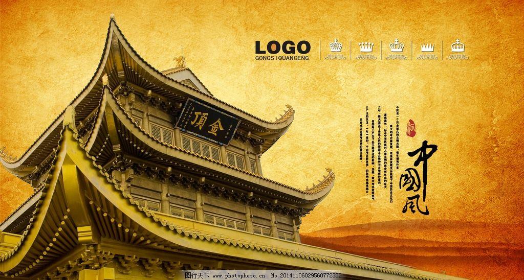 古建筑 金顶大殿 宫殿 中国风 飞檐 中国风 设计 广告设计 广告设计