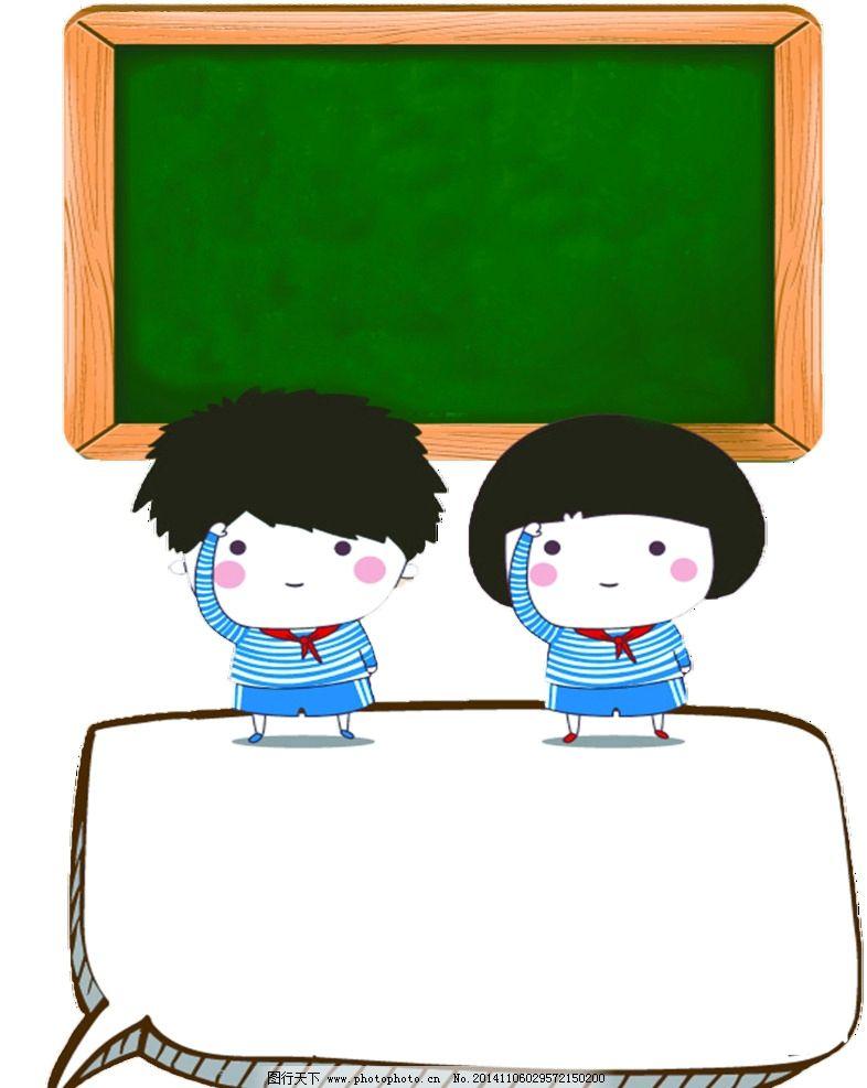 可爱小黑板 小人物 漫图片