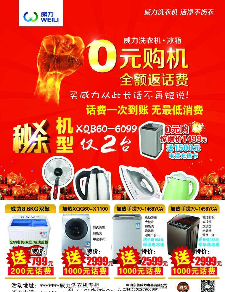 威力洗衣机国庆图片