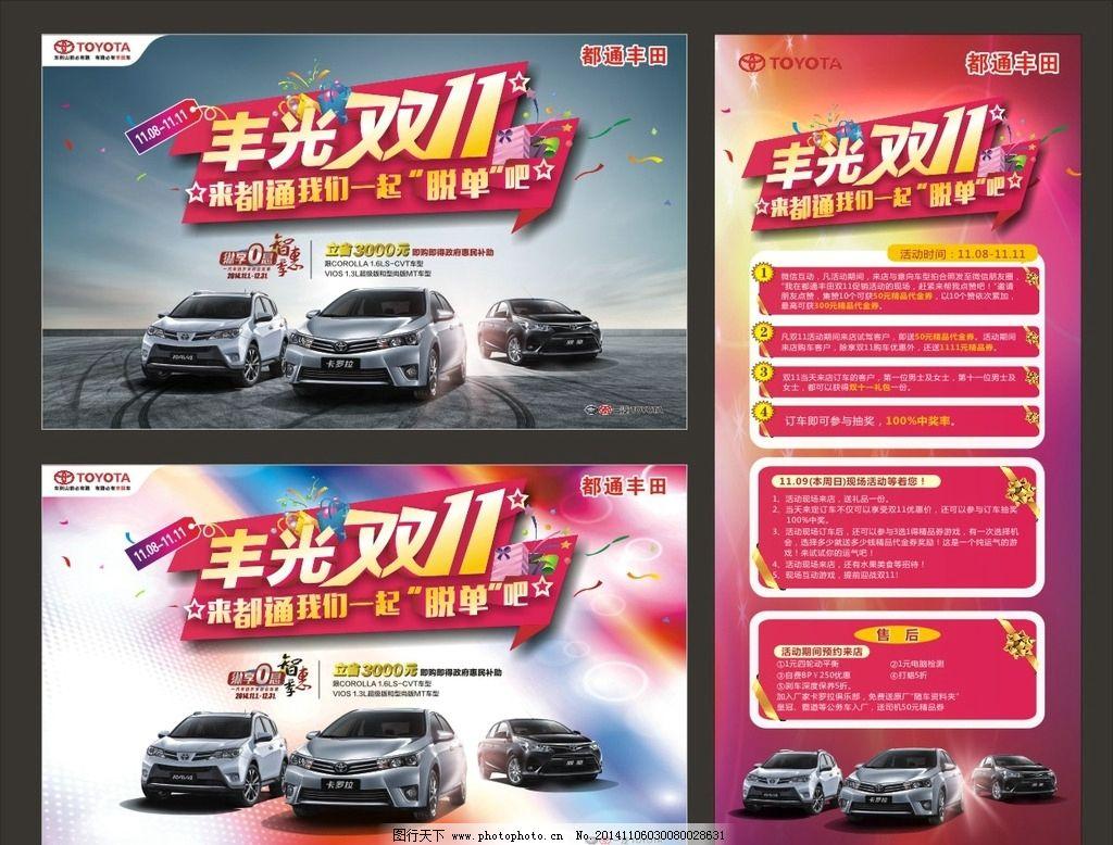一汽丰田 汽车背景 汽车海报 汽车广告 炫光背景 双十一促销 双11促销