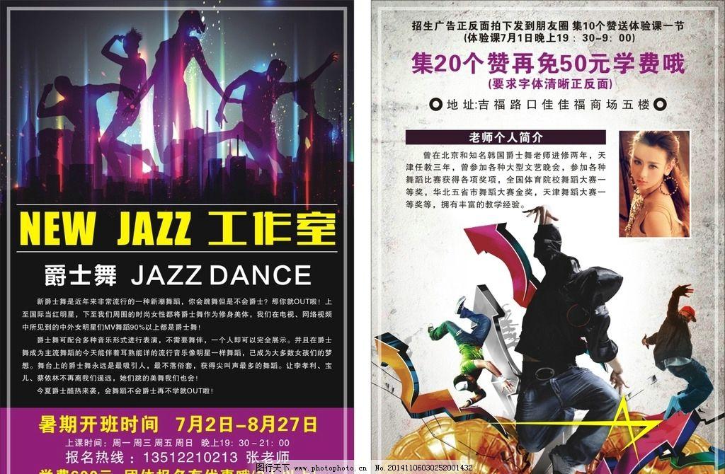 爵士舞dm单 舞蹈 宣传单 单页 广告设计