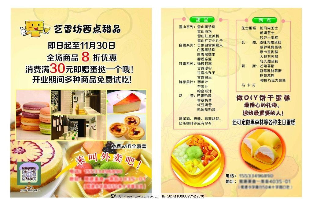 甜点 西式 蛋糕 马卡龙 班戟 蛋挞 单页 黄色 菜单菜谱 设计 广告设计