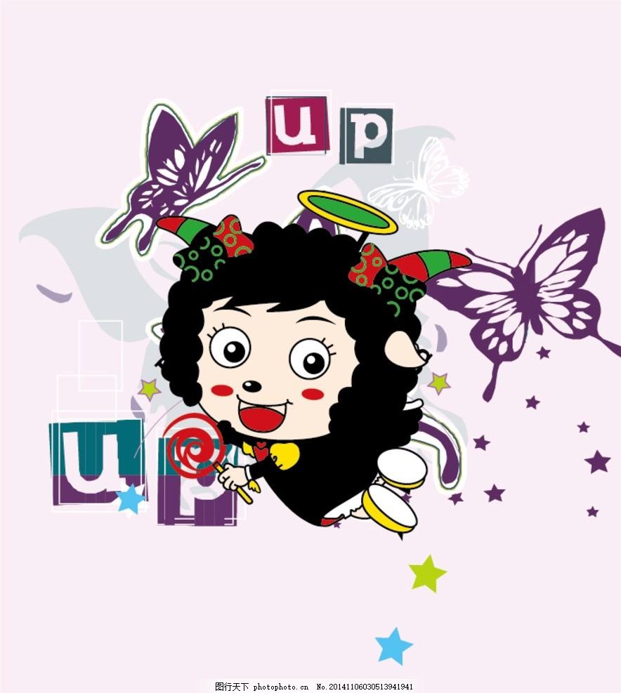 可爱羊宝宝 卡通羊宝 可爱卡通小羊 呆萌小羊卡通 可爱小羊图案 卡通