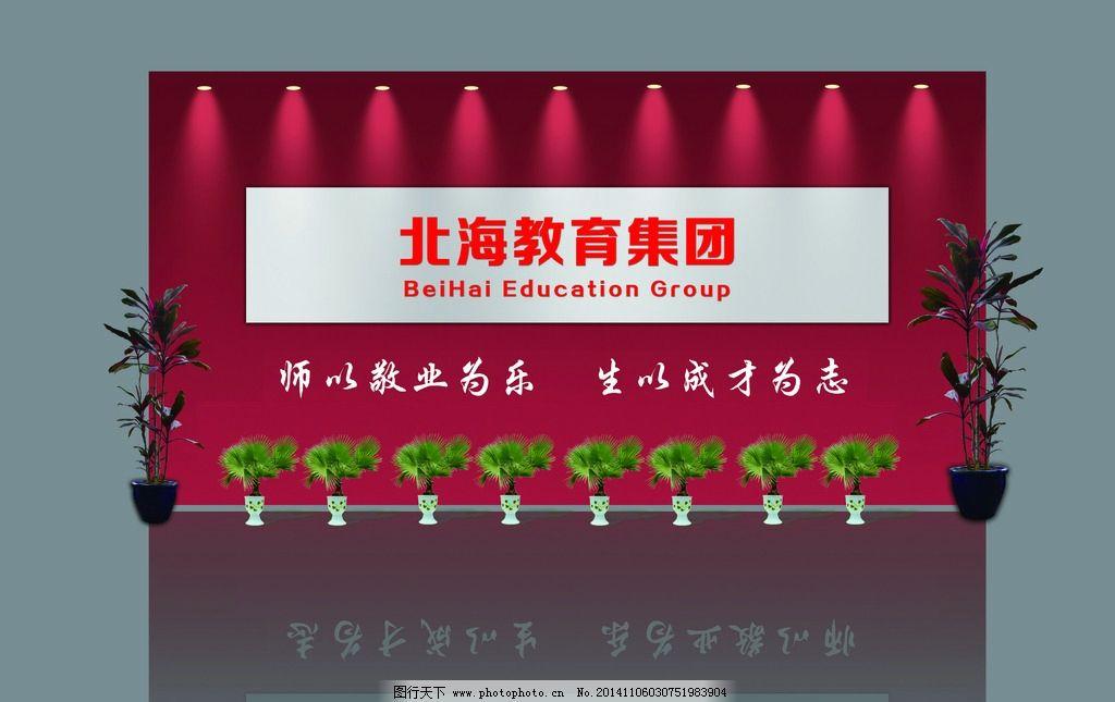 形象墙 教育 培训 文化墙 企业形象 大厅墙 室内广告设计