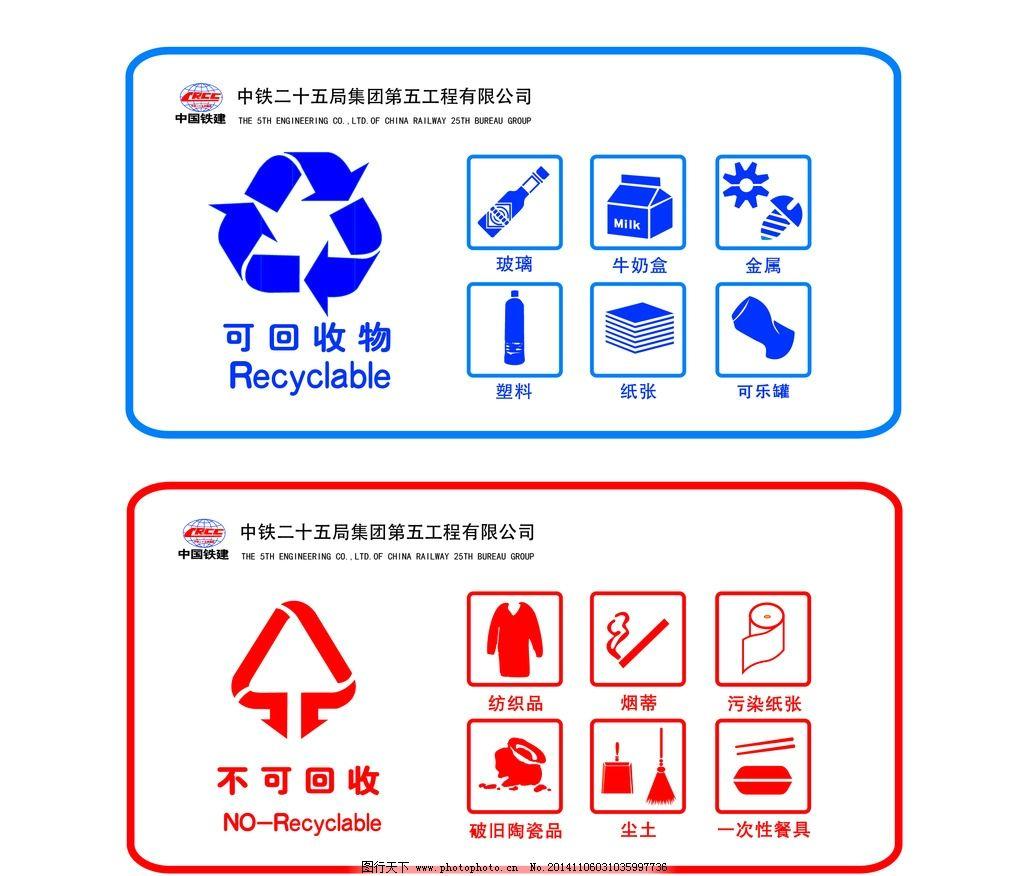 垃圾桶标志 可回收标志
