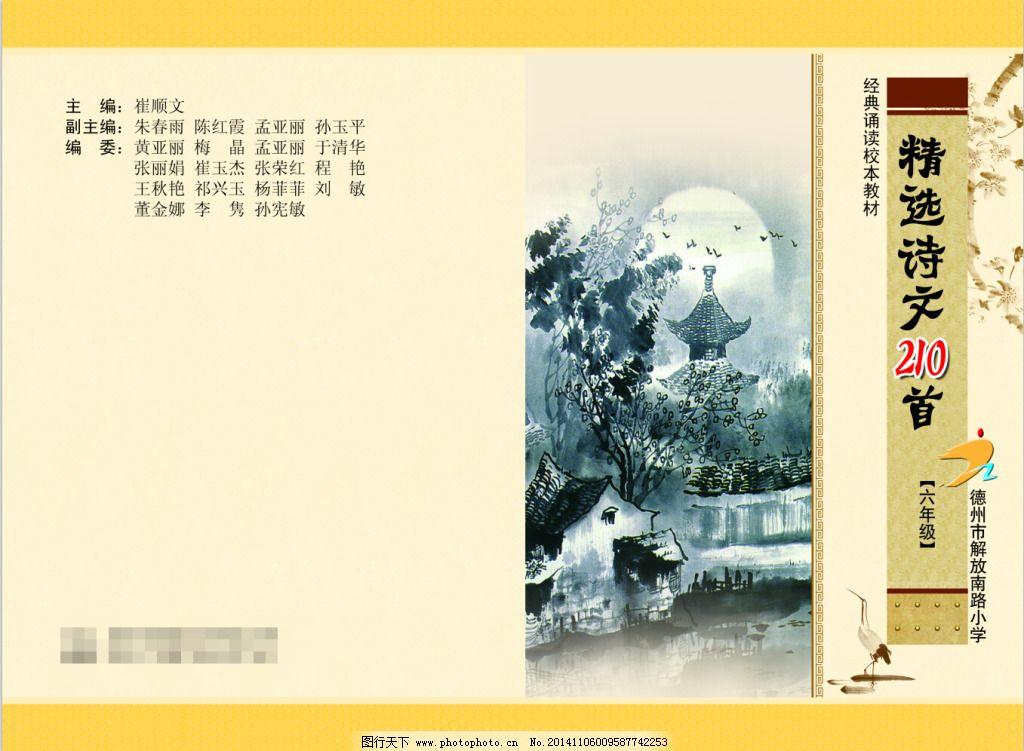 课本封面免费下载 儿童读物      古诗词 画册设计 教材 课本 山水画
