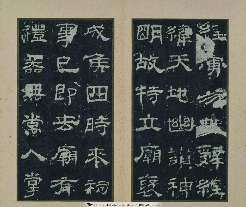 书法 手写字 传统文化 毛笔字 碑帖 书法 设计 文化艺术 绘画书法 300