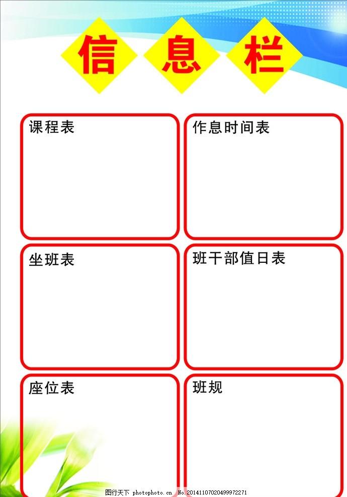 信息栏 学校公布栏 信息 展板 展示栏 班级 设计 底纹边框 边框相框