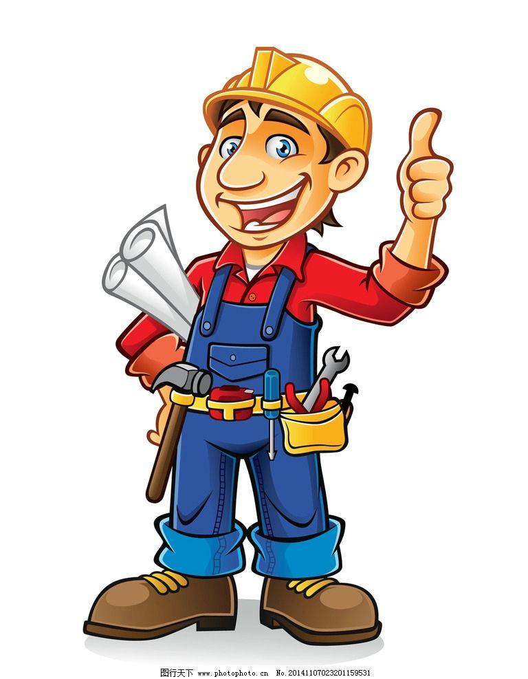 工人 卡通人物 装修工人