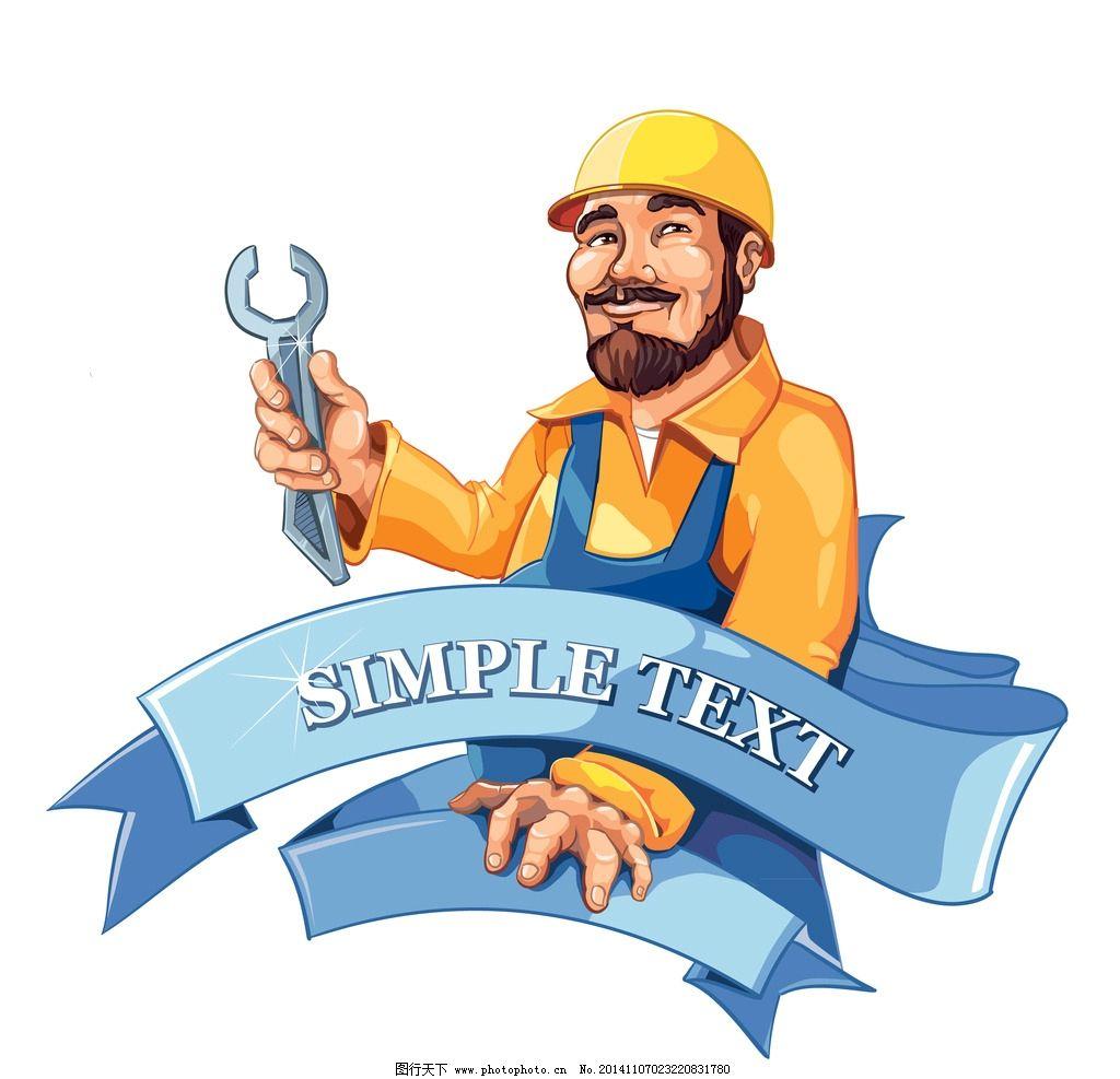 工人 卡通人物 装修工人 修理工人 手绘 职业人物 劳动者 矢量人物 ep