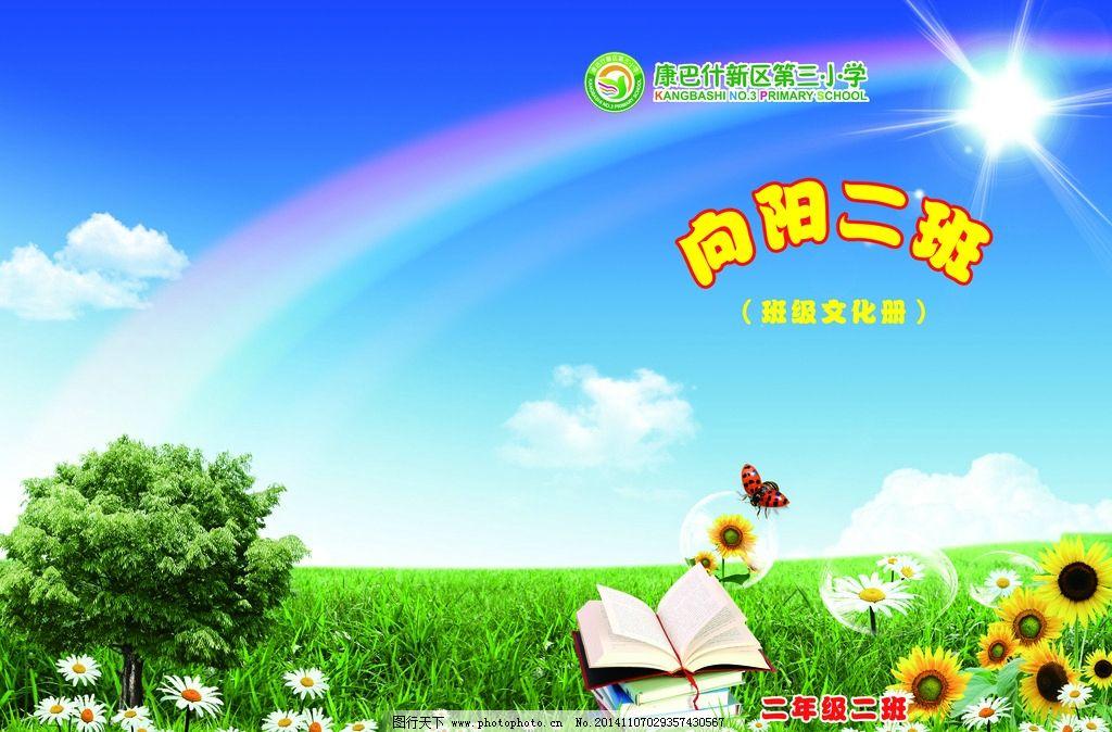 封皮 小学封皮 班级册 书 香日葵 太阳 彩虹  设计 广告设计 画册设计