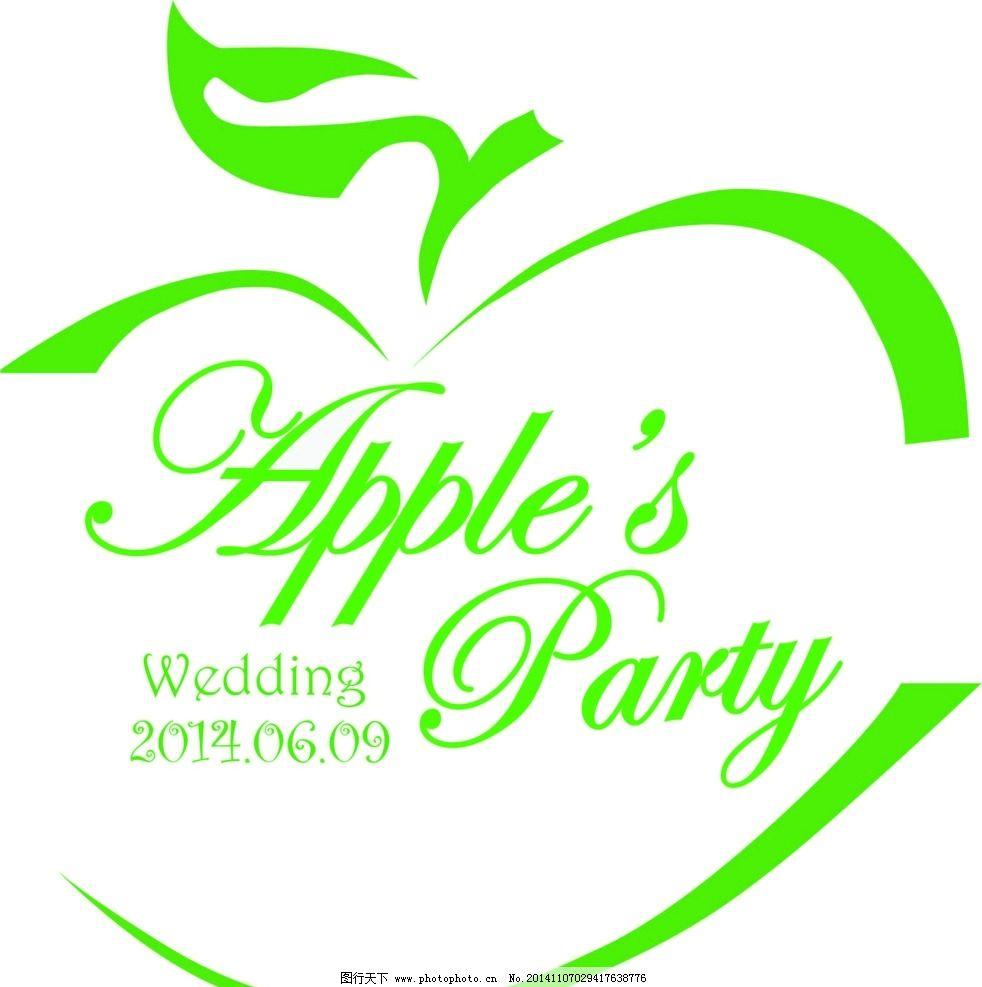 婚礼logo 字母 字体 广告设计