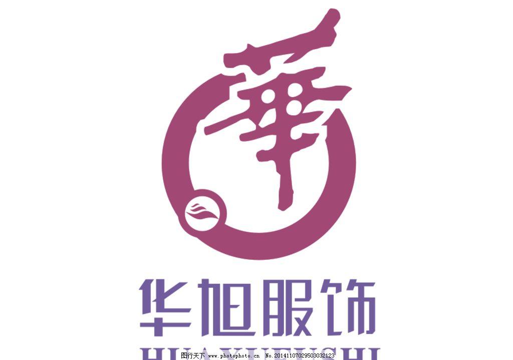 华旭服饰logo图片图片