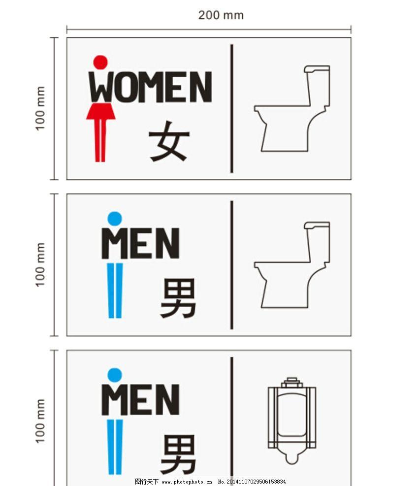 男女卫生间门牌图片