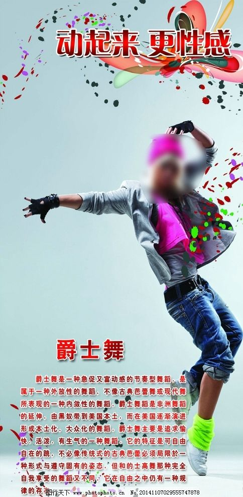 爵士舞 舞蹈 海报 健身中心 广告设计