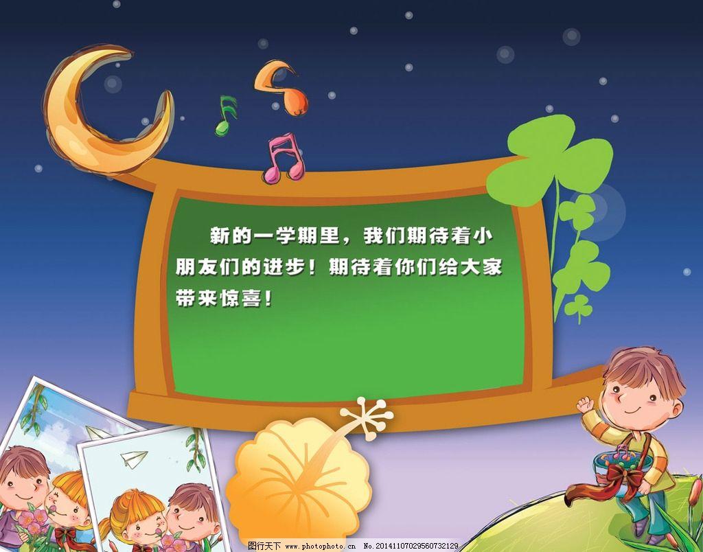 幼儿园展板广告图片,小孩 草地 树木 音符 月亮 黑板