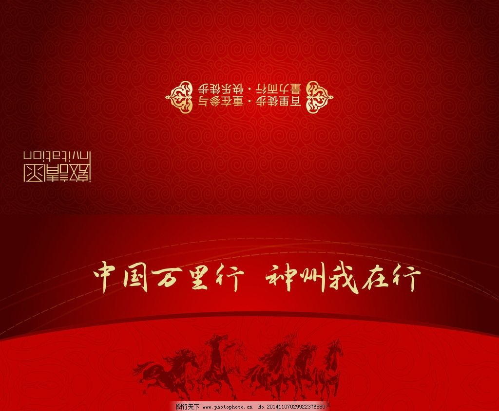 请柬 邀请函 旅游 psd分层 红色模版 设计 广告设计 名片卡片 300dpi